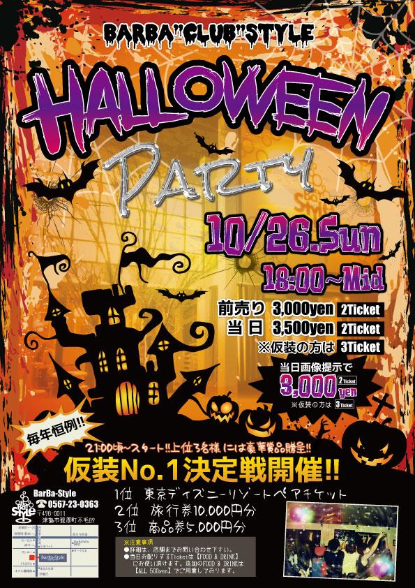 H26.Halloween.WEBver