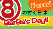 8の付く日はbarba's Day