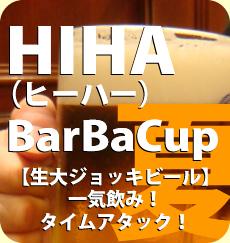 HIHA(ヒーハー小杉風)BarBaカップ