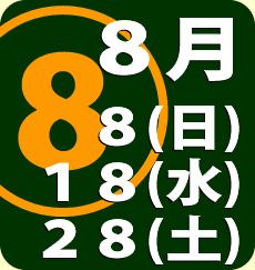 8/8(日)・18(水)・28(土)の⑧のつく3日間は!!