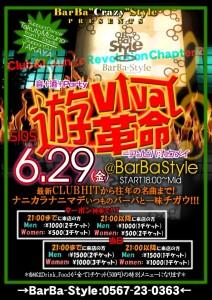 "BarBa-Style CLUB EVENT  ""Crazy Night vol.2"""