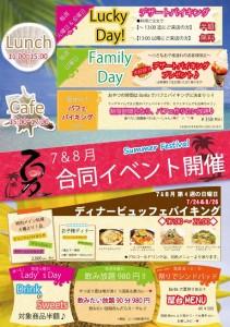 Summer Festival!!!
