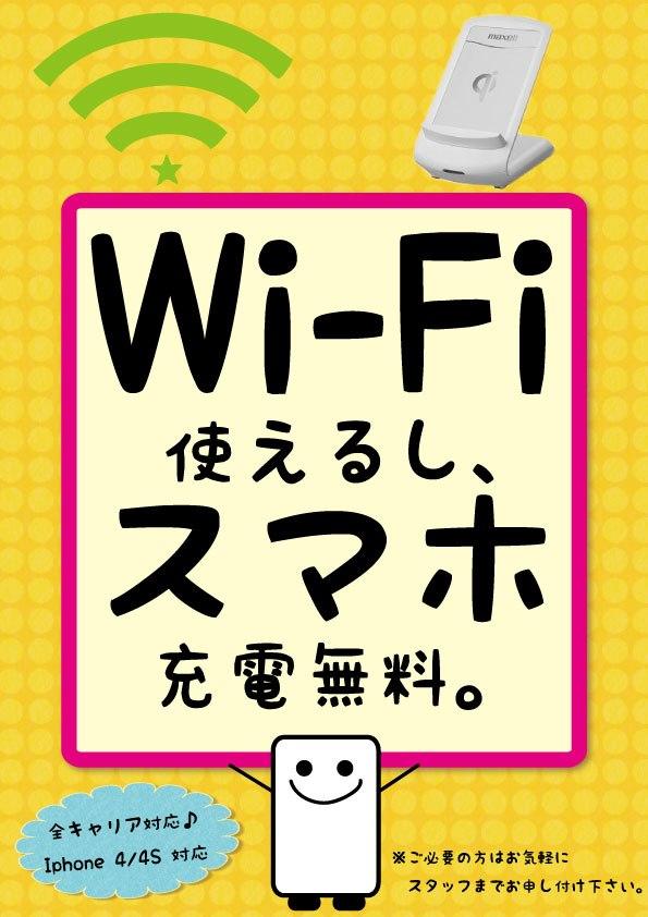 スマフォ充電無料&Wi-Fi完備
